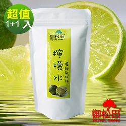 [御松田]檸檬水-優酪乳口味買1送1東森購物台內衣超值組