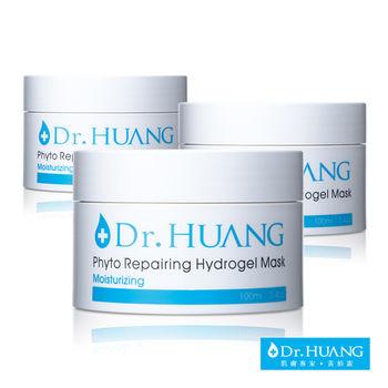 【Dr.HUANG黃禎憲】菁萃修護水凝膜(100ml x3)