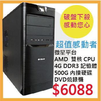 【微星平台】A4-5300 超值撼動者 影音電腦