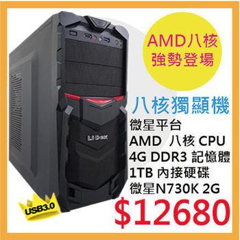【微星平台】FX-8320E 8核心 N730K-2GD5獨顯 1TB 4G記憶體 桌上型電腦