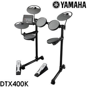 『YAMAHA 山葉』輕便款電子鼓組/含鼓椅、鼓棒、耳機 (DTX400)