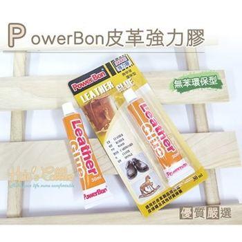 ○糊塗鞋匠○優質鞋材 N12 台灣製造 PowerBon 皮革強力膠 (3個)