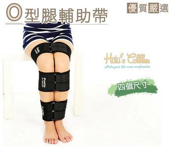 ○糊塗鞋匠○ 優質鞋材 J26 O型腿輔助帶 束腿帶 4個尺寸 (1組)