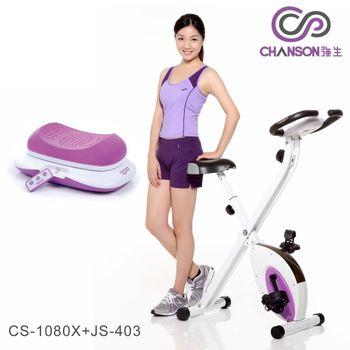 超值組合~強生 樂活有氧健身車+美臀機 (CS-1080X+JS-403)
