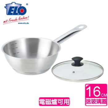 【德國ELO】不鏽鋼單柄碗形湯鍋(16公分)