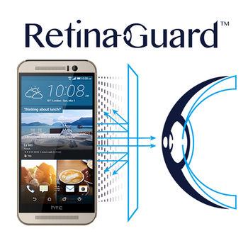 RetinaGuard 視網盾 HTC ONE M9 眼睛防護  防藍光保護膜