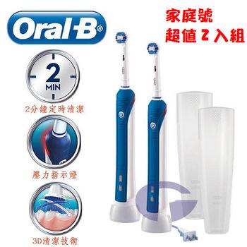 【Oral-B】德國百靈歐樂B P2000 3D電動牙刷家庭號雙機組 (原裝1盒2支入)
