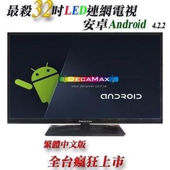 2015最新機種DECAMAX 32吋SMART智慧聯網LED顯示器+類比視訊盒(DM-32HCA-SMART)