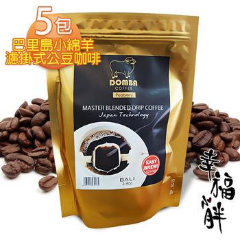 【幸福小胖】巴里島小綿羊濾掛式公豆咖啡 5包 (每包內含10公克x10小包)