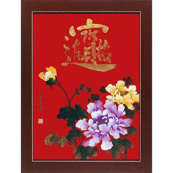 預購-台灣風水畫大師王品卉彩墨字畫-招財進寶雙雙富貴牡丹(紫色)