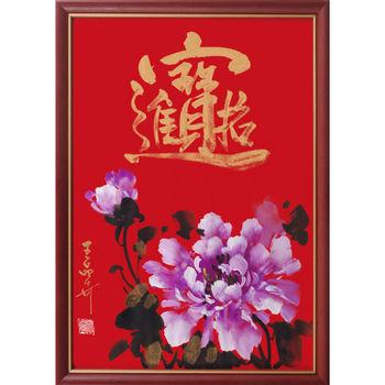 預購-台灣風水畫大師王品卉彩墨字畫-招財進寶紫色富貴牡丹