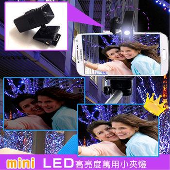 mini LED單顆加大超高亮度萬用夾燈(單車 / 釣魚 / 狩獵工作燈-CL108)-MIT