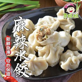 OEC蔥媽媽 麻辣豬肉爆汁水餃(50粒x2包)