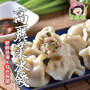 OEC蔥媽媽 高麗菜豬肉爆汁水餃(50粒x20包)