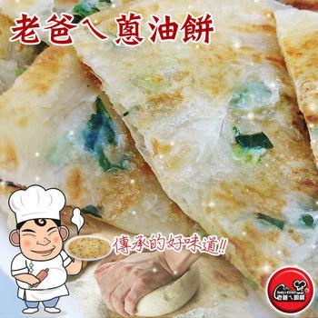 【老爸ㄟ廚房】老爸ㄟ蔥油餅5包組 (10片/包)