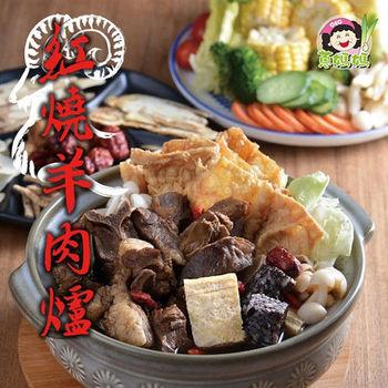 【OEC蔥媽媽】 紅燒羊肉爐養生火鍋*1鍋(1400g/鍋+贈菜盤300g)