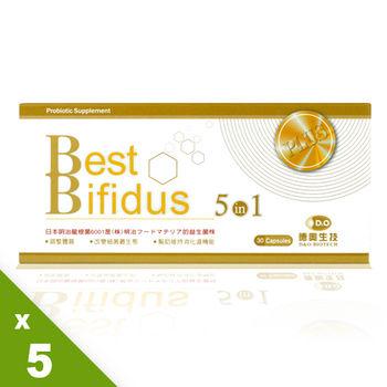 德奧Best Bifidus日本明治龍根菌x5搶孅組(30粒/盒)