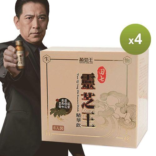 【葡萄王】田七靈芝王精華飲(6入x4盒)加倍防護組