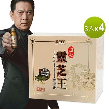 【葡萄王】田七靈芝王精華飲(3入*4盒)(加贈認證靈芝王60粒)