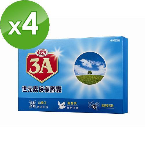 【愛之味生技】3A世元素保健膠囊(60粒/盒)x4盒組