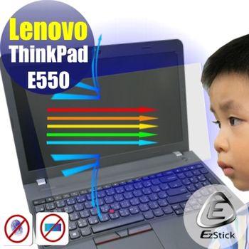 【EZstick】Lenovo ThinkPad Edge 15 E550 筆電專用 防藍光護眼 霧面螢幕貼 靜電吸附 (霧面螢幕貼)