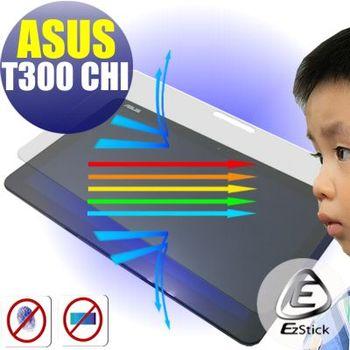 【EZstick】ASUS Transformer Book T300 Chi 平板專用 防藍光護眼鏡面螢幕貼 靜電吸附 抗藍光