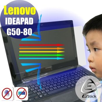 【EZstick】Lenovo IdeaPad G50-80 筆電專用 防藍光護眼 鏡面螢幕貼 靜電吸附 (鏡面螢幕貼)
