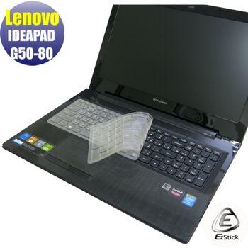 【EZstick】Lenovo IdeaPad G50 G50-80 系列專用 奈米銀抗菌 TPU 鍵盤保護膜