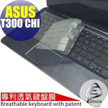 【EZstick】ASUS Transformer Book T300 Chi 系列專用 奈米銀抗菌 TPU 鍵盤保護膜