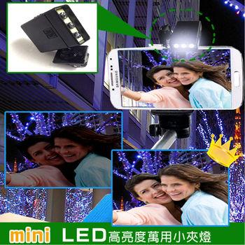 mini LED廣角型超高亮度萬用夾燈 (單車 / 釣魚 / 狩獵 工作燈-CL033)-MIT