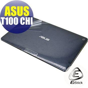 【EZstick】ASUS Transformer Book T100 Chi 平板專用 二代透氣機身保護膜 (DIY包膜)