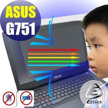 【EZstick】ASUS G751 筆電專用 防藍光護眼 鏡面螢幕貼 靜電吸附 (特殊規格)