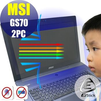 【EZstick】MSI GS70 2PC 筆電專用 防藍光護眼 鏡面螢幕貼 靜電吸附 (特殊規格)