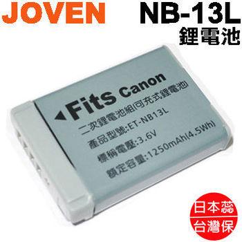 Canon NB-13L  副廠 鋰電池