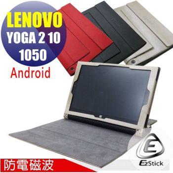 【EZstick】Lenovo YOGA Tablet 2 10 1050 Android 專用防電磁波皮套(金色筆記本款式) (贈機身貼)