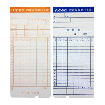 打卡鐘專用考勤卡標準六格大卡(3包)