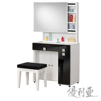 【優利亞-黑白雙色】化妝台+椅