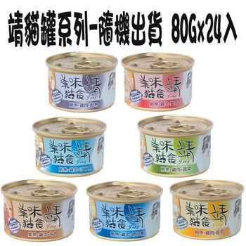【靖】美味貓罐系列 口味隨機出貨 80G X 24入