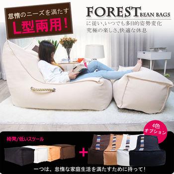 【H&D】鐵達尼舒適L型懶骨頭/布沙發+凳(四色)