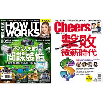 How It Works知識大圖解(1年12期)+ Cheers快樂工作人雜誌(1年12期)