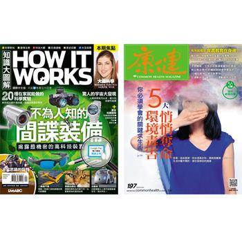 How It Works知識大圖解(1年12期)+ 康健雜誌(1年12期)