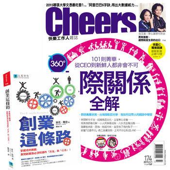 Cheers快樂工作人雜誌(半年6期)+ 創業這條路