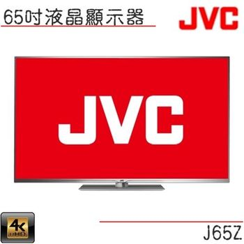 JVC液晶顯示器 J65Z 65吋+視訊盒 贈32吋電視+藍芽喇叭+基本安裝