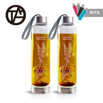 OTA-耐熱水晶薰衣草玻璃不鏽鋼濾茶隨手瓶550ML-2入組(贈杯套)