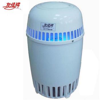 友情 吸入式捕蚊燈 VF-1511