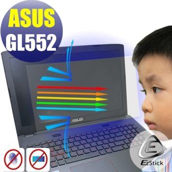 【EZstick】ASUS GL552 筆電專用 防藍光護眼 霧面螢幕貼 靜電吸附 (霧面螢幕貼)