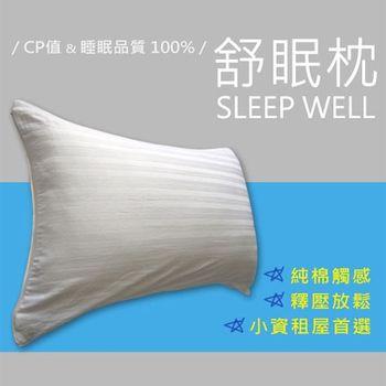 【SIMPLE LIVING】紓壓放鬆舒眠枕 1入