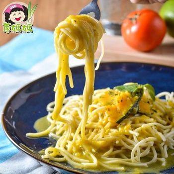 【OEC蔥媽媽】網路超值人氣嚴選 素食南瓜義大利麵35包