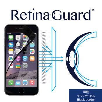 RetinaGuard視網盾 iPhone6 Plus(5.5吋)防藍光保護膜 黑框版