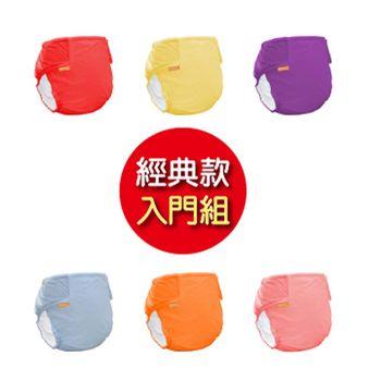 【COTEX布尿布入門組】DB500型One Size布尿褲組合(測試)